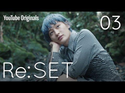 EP 3 屋久島の音 | Re:SET