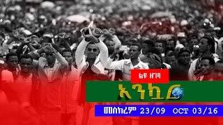 Ethiopia - Ankuar : - Ethiopian Daily News Digest (Irreecha Special) | October 3, 2016