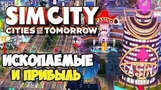 SimCity Города будущего | Добыча ископаемых. Приток прибыли #5