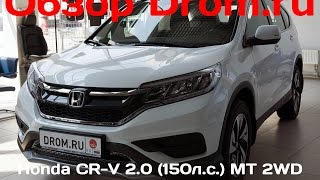 honda CR-V 2016 2.0 (150 л.с.) 4WD AT Executive - видеообзор