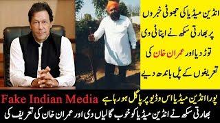 Indian sikh bashing indian media | Indian sikh on indian media | Indian sikh praising Imran Khan