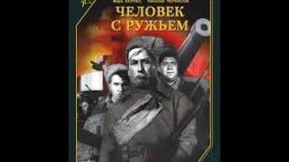 Человек с ружьем (Ленфильм, 1938 г.)