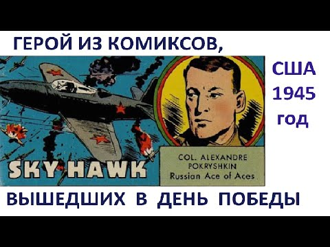 Russian pilot - an American superhero. Comics, released on Victory Day.