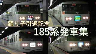 【踊り子引退記念】185系発車シーン集