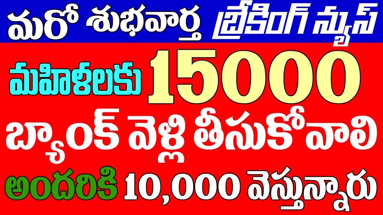ఈ రోజు నుండి మహిళలకు 15,000 పురుషులకు 10000 బ్యాంక్ లో వేస్తారు   AP CM YS Jagan Mohan Reddy Scheem