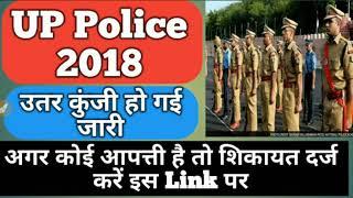 UP Police भर्ती 2018 धमाकेदार Update, Answer key (उतर कुंजी) आ गई है, Check कर आपत्ति दर्ज करें