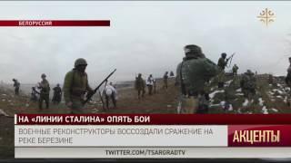 Военные реконструкторы воссоздали сражение на реке Березине