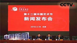 [中国新闻] 第十二届中国艺术节在上海开幕 第十六届文华奖和第十八届群星奖即将揭晓 | CCTV中文国际