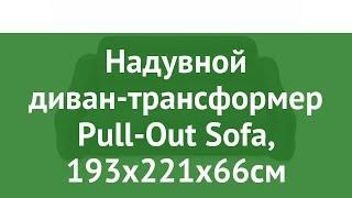 Надувной диван-трансформер Pull-Out Sofa, 193х221х66см (Intex) обзор 68566