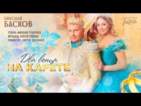 Николай Басков - Два венца на карете