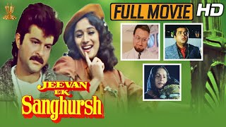 Jeevan Ek Sanghursh Hindi Full HD Movie | Raakhee, Anil Kapoor, Madhuri Dixit | Suresh Productions