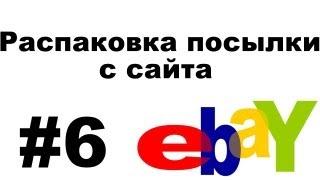 Розпакування посилки з Ebay #6 Unboxing Фігурка