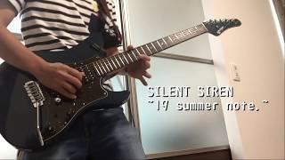 【弾いてみた】SILENT SIREN 「 19 summer note.」【GuitarCover】