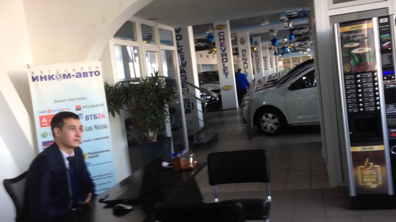 Автосалоны инком москвы авто деньги ростов на дону