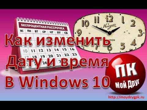 Как изменить дату и время в Windows 10