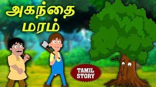 அகந்தை மரம் - Bedtime Stories For Kids | Fairy Tales in Tamil | Tamil Stories for Kids | Koo Koo TV
