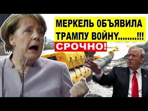 Срoчно! Ответ Меркель на санкции США против Северного потока - 2 0ШАPAШИЛ весь МИР
