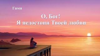Трогательная христианская песня «О, Бог! Я недостоин Твоей любви» Текст песни