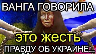 ПРОРОЧЕСТВО ВАНГИ 2019 об Украине и России уже Сбываются  Украина Одумайся  Видео заставит задуматьс