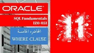 005 - Deyaa El-Nady - Oracle SQL Fund I - V I -  Lesson 2 - Part 1 of 3 - الفصل الثاني - WHERE