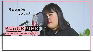 [THAISUB/ KARAOKE] SooBin cover BLACKPINK - 불장난 (PLAYING WITH FIRE)