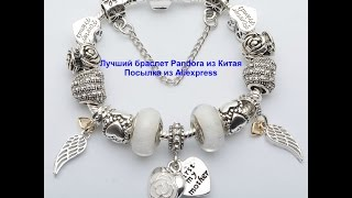 Лучший браслет Pandora из Китая - Посылка из Aliexpress №21(Купить Лучший браслет Pandora из Китая - http://ali.pub/7e43i Очень хороший браслет серебряный Пандора, не чернеет, подхо..., 2016-09-05T18:56:15.000Z)