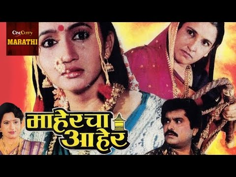 Maahercha Aaher - Marathi Full Movie | Alka Kubal, Pramod Shinde | Marathi Drama Movie