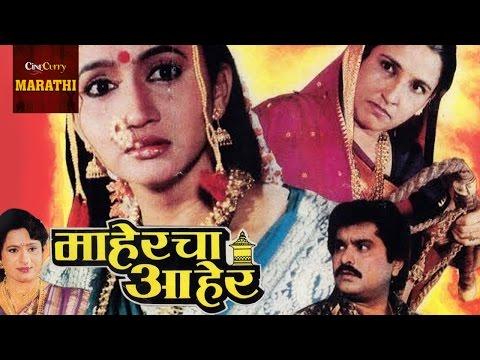 Maahercha Aaher - Marathi Full Movie |...