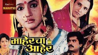 vuclip Maahercha Aaher - Marathi Full Movie | Alka Kubal, Pramod Shinde | Marathi Drama Movie