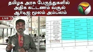 தமிழக அரசு பேருந்துகளில் அதிக கட்டணம் வசூல்: ஆர்டிஐ மூலம் அம்பலம் | Bus | Bus Fare | Tickets