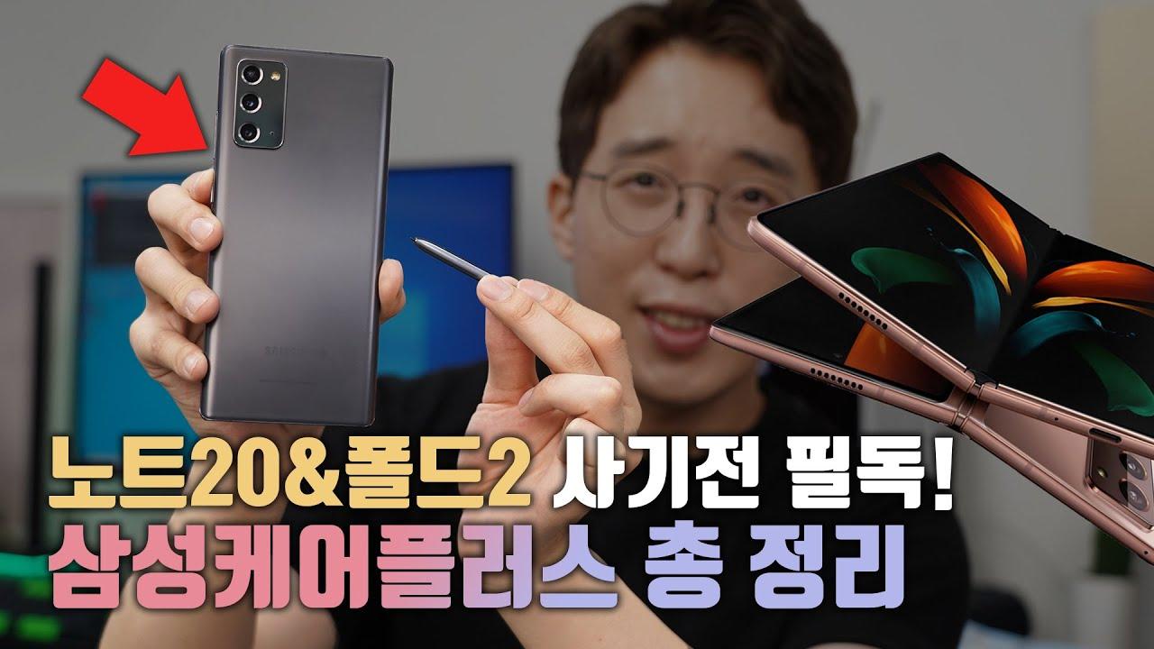 갤럭시 폴드2 잃어버려도 55만원에 새로준다구요? 새로운 삼성케어플러스 총정리!