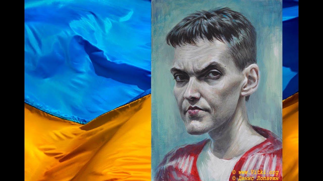 Надежда Савченко – рикошет украинской пропаганды
