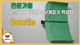 전문가용 오래날리기 비행기 Bowtie [파종소 | 송…