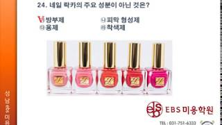 미용사피부문제풀이 동영상 21~30