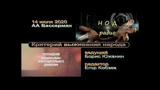 Анатолий Вассерман - Радио НОД 14.07.2020