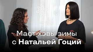 Мастхевы Зимы с Натальей Гоций