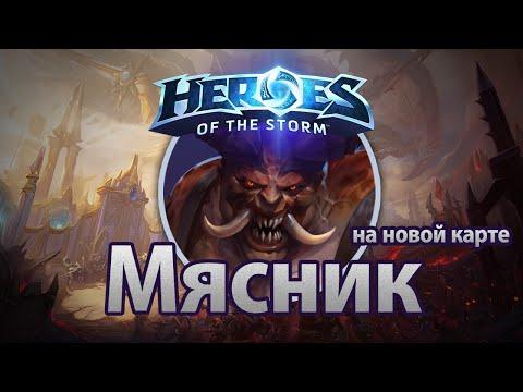 видео: heroes of the storm – Мясник на новой карте