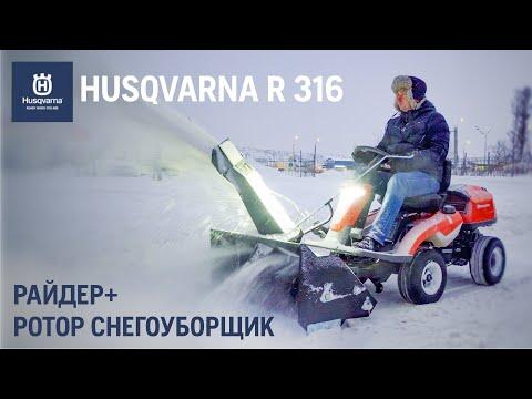Тест-драйв райдера Husqvarna R 316TX с роторным снегоуборщиком