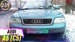 Обзор Audi A6 (C5).  Плюсы и минусы Ауди А6 (С5).  Какой автомобиль купить в 2020 году?