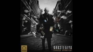 """Siavash Ghomayshi - """"Khastegiya"""" OFFICIAL AUDIO"""