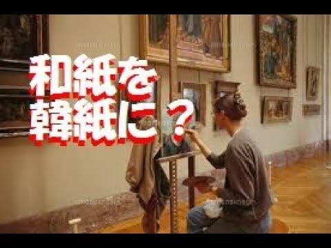 【海外の反応】世界の博物館の和紙を韓紙に変えたい!ルーブル美術館に採用された韓国人が発言!