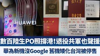 數百陸生PO照撐港!退役共軍也聲援|華為新機沒Google 舊機矮化台灣被停售|早安新唐人【2019年11月15日】|新唐人亞太電視