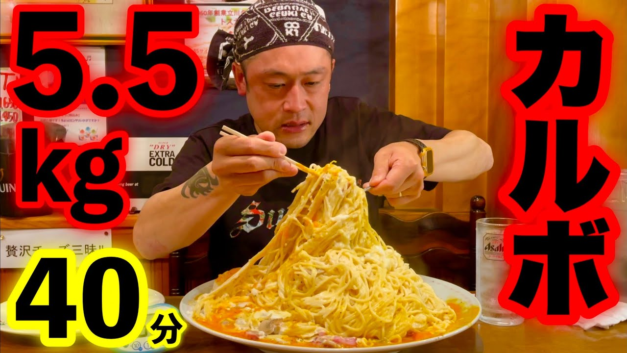 【大食い】カルボナーラ(5.5kg)40分というチャレンジメニューに挑む‼️【マックス鈴木】