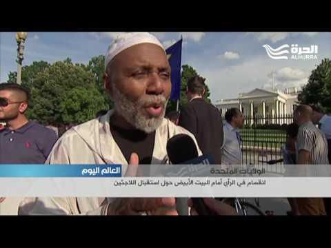 انقسام في الرأي أمام البيت الأبيض حول استقبال اللاجئين  - 19:20-2017 / 6 / 21