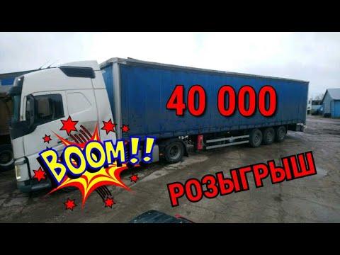 РОЗЫГРЫШ!!! Разгрузились в Москве.