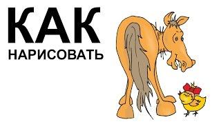 Рисунки лошадей карандашом. КАК  НАРИСОВАТЬ ЛОШАДЬ поэтапно(Как нарисовать лошадь поэтапно карандашом для начинающих за короткий промежуток времени. http://youtu.be/keFPW8PXilU..., 2015-06-22T08:42:44.000Z)