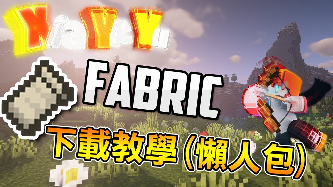 【Minecraft】如何安裝Fabric & Optifine & Tweakeroo / mods『1.14.4 附懶人包』 - YouTube