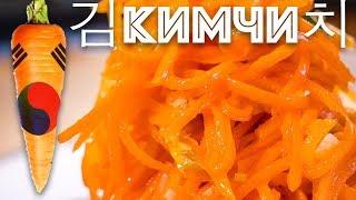 Морковь по-корейски Кимчи. Интересный вариант сочетаний.