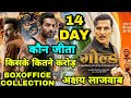 Gold Vs Satyamev jayate Boxoffice collection, Smj 14th day vs Gold 14th day Collection Akshay kumar