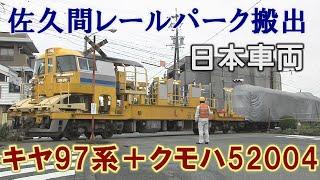 佐久間レールパーク輸送 キヤ97系+クモハ52004 日本車輌